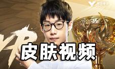 王者榮耀鏡FMVP皮膚視頻 暖陽冠軍皮膚動畫展示