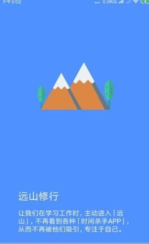 远山修行桌面app截图4