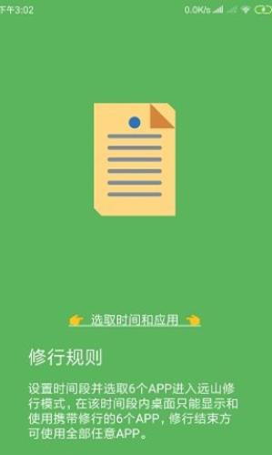 远山修行桌面app截图3