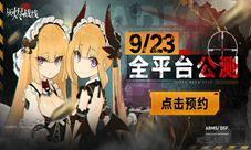 《灰燼戰線》9月23日全平臺公測!