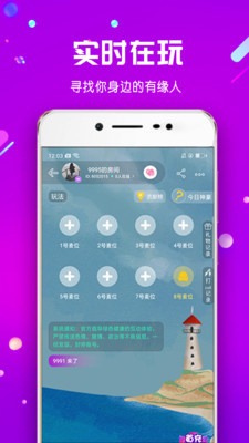 海角星球app