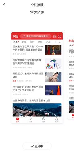 网易新闻app图片3