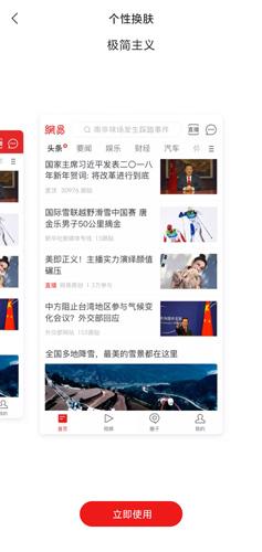网易新闻app图片4