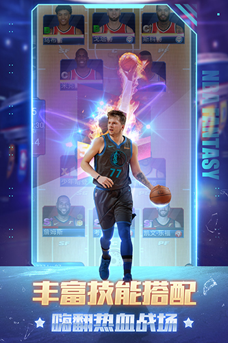 《NBA范特西》1