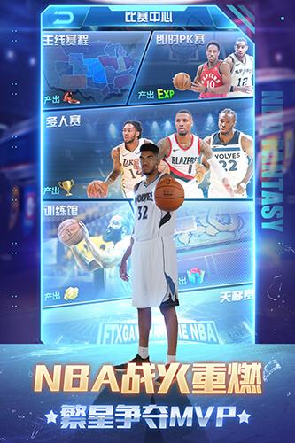 《NBA范特西》2