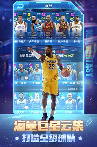 NBA范特西截图4