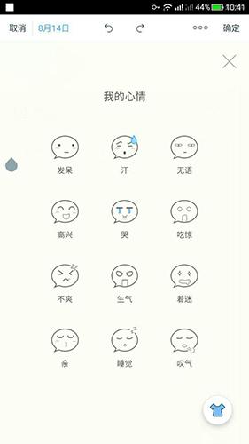 美日记app图片