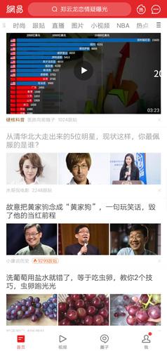 网易新闻app图片5