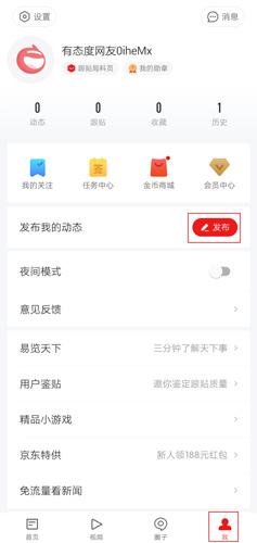 网易新闻app图片6