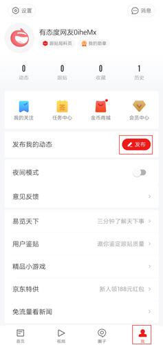 网易新闻app图片8