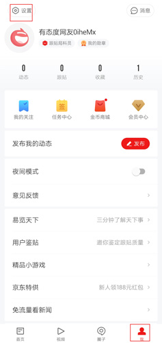 网易新闻app图片12