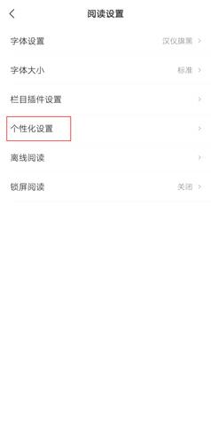 网易新闻app图片14