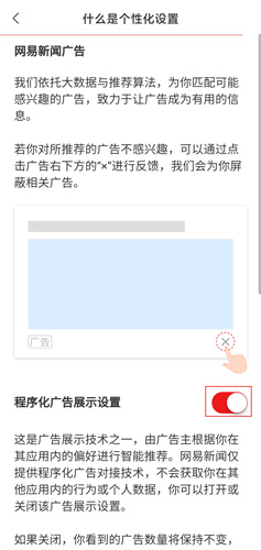 网易新闻app图片15