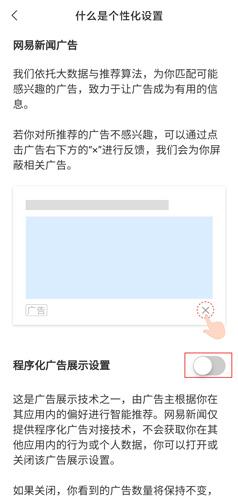网易新闻app图片16