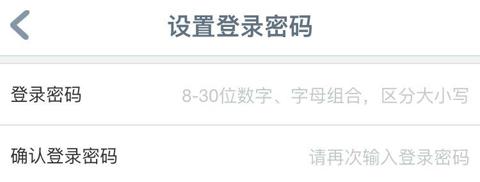 中国工商银行app登录密码是几位数