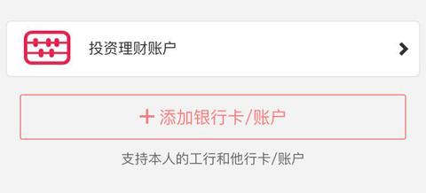 中国工商银行app怎么绑定银行卡