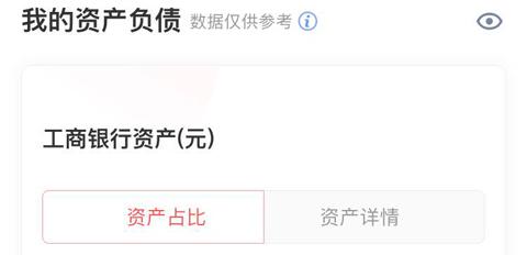 中国工商银行app怎么查余额