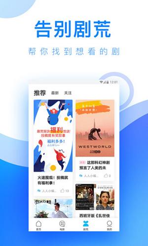 人人視頻app截圖3
