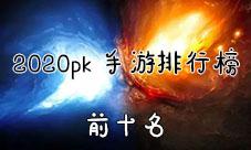 PK手游哪個好玩 2020pk手游排行榜前十名