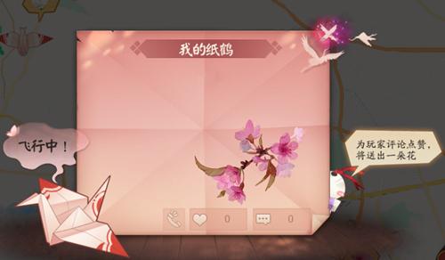 陰陽師七夕花瓣怎么獲得