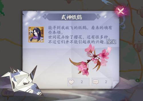 陰陽師七夕花瓣怎么獲得2