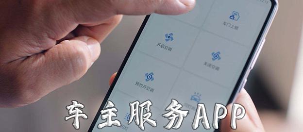 車主服務app