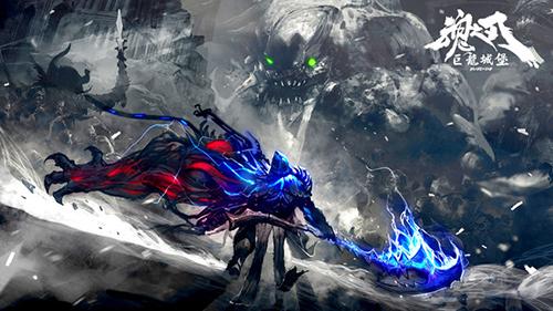 魂之刃:巨龍城堡截圖2