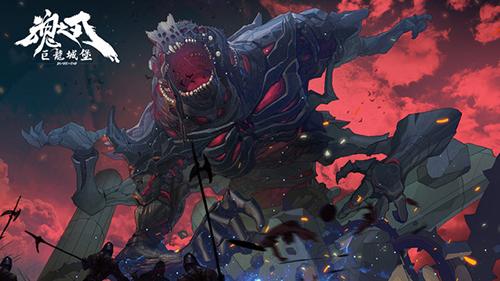 魂之刃:巨龍城堡截圖4