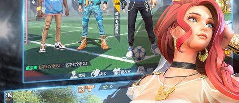 街头足球手游游戏特色