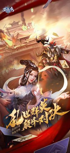 QQ英雄杀截图1