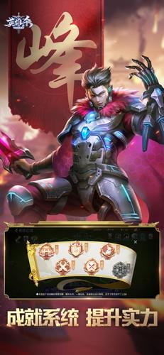 QQ英雄杀截图3