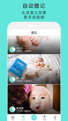 寶寶拍拍app截圖3