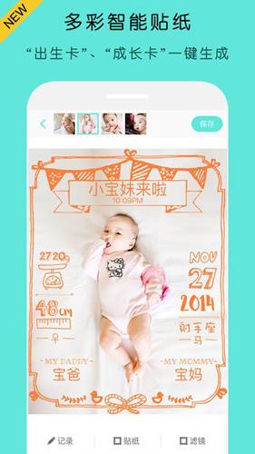寶寶拍拍app截圖2