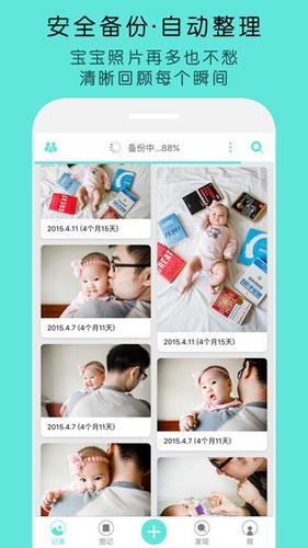 寶寶拍拍app截圖1