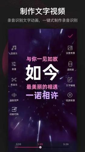 美冊視頻制作app截圖5