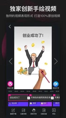 美冊視頻制作app截圖3