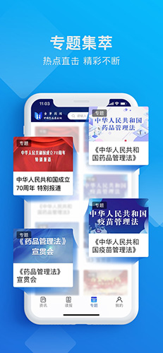食事藥聞app截圖4