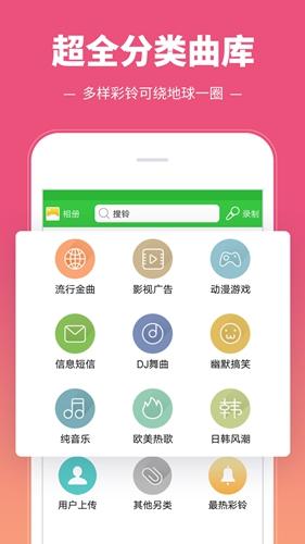 彩鈴多多app