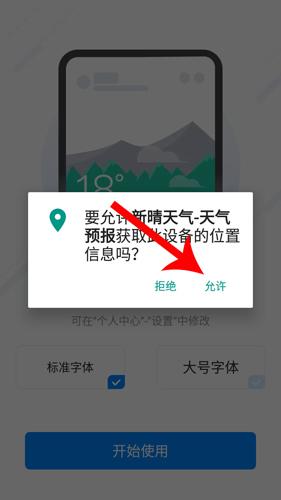 新晴天气app怎么自动定位1