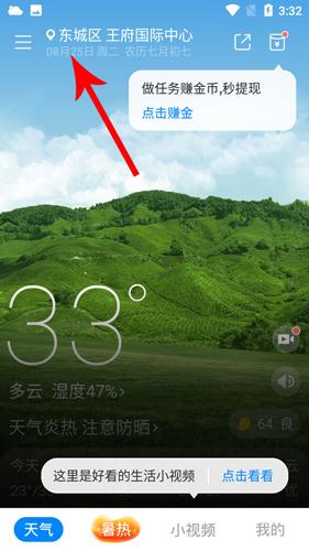 新晴天气app怎么自动定位2