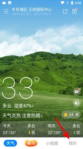新晴天气app怎么设置实时气候1