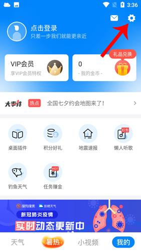新晴天气app怎么设置实时气候2