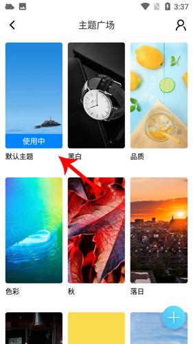 新晴天气app怎么更换皮肤5