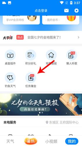 新晴天气app怎么设置填邀请码2