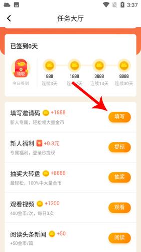 新晴天气app怎么设置填邀请码3