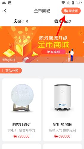 新晴天气app怎么赚钱3