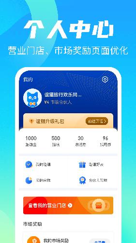 誼貓旅行app截圖2