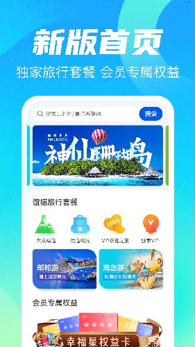 誼貓旅行app截圖1