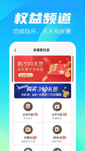 誼貓旅行app截圖3