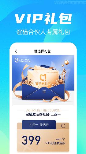 誼貓旅行app截圖5
